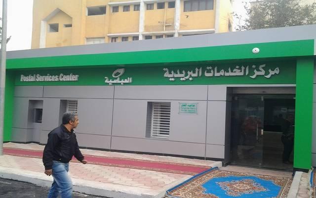 مقر للبريد المصري
