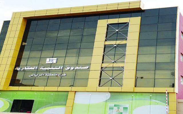 مقر تابع لصندوق التنمية العقارية السعودي