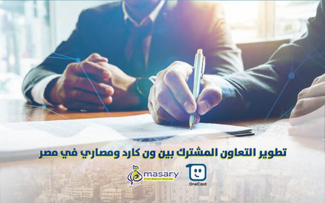 تطوير التعاون المشترك بين ون كارد ومصاري في مصر