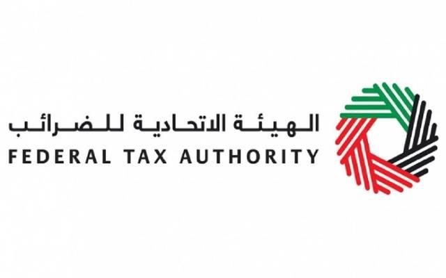 الهيئة الاتحادية للضرائب بدولة الإمارات العربية