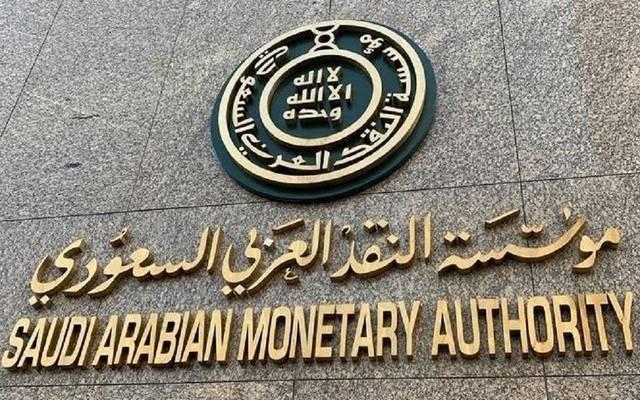 """مؤسسة النقد العربي السعودي """"ساما"""" ـ أرشيفية"""