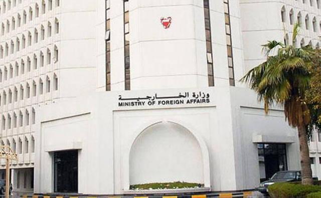 مقر وزارة خارجية مملكة البحرين