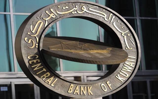 """شعار """"المركزي"""" على مقر البنك في الكويت"""
