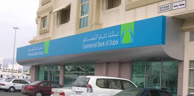 أحد مقار بنك دبي التجاري
