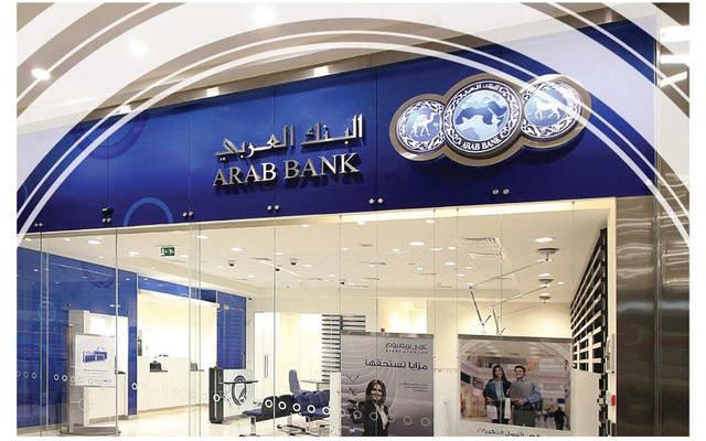 مساهمو البنك العربي يقرون توزيع 300 فلس للسهم