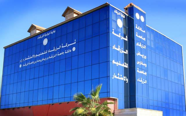 مقر شركة الزرقاء للتعليم والاستثمار
