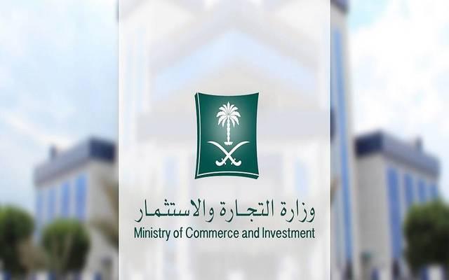 التجارة السعودية تُشهر بمواطن ومقيم لإدانتهم بالتستر في الأقمشة والمفروشات