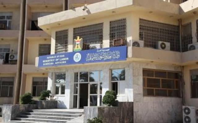 وزارة العمل والشئون الاجتماعية بالعراق