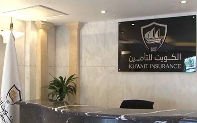 صورة من داخل مقر شركة الكويت للتأمين
