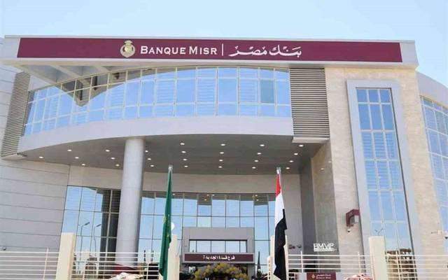فرع بنك مصر
