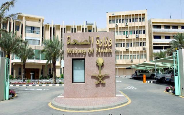 مقر وزارة الصحة السعودية