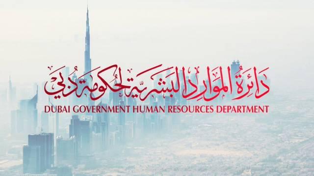 شعار دائرة الموارد البشرية لحكومة دبي