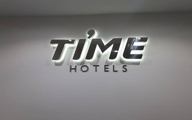 مجموعة تايم العالمية لإدارة الفنادق والمنتجعات السياحية