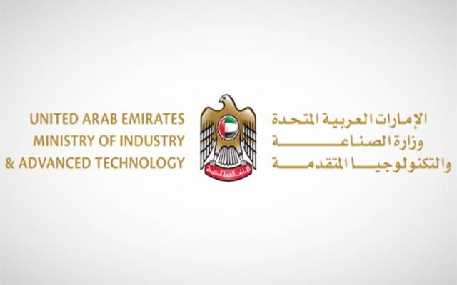 شعار وزارة الصناعة والتكنولوجيا المتقدمة