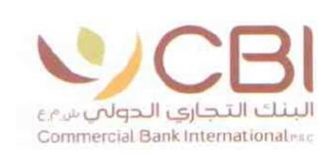 البنك التجاري الدولي يفوز بجائزة أفضل مصرف في مجال القروض الشخصية