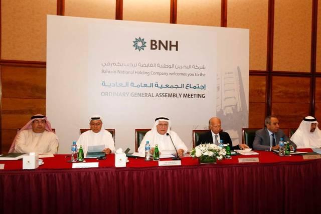 اجتماع جمعية عمومية سابقة لشركة البحرين الوطنية القابضة