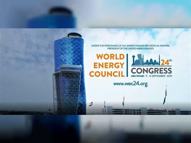 شعار مؤتمر الطاقة العالمي الرابع والعشرون