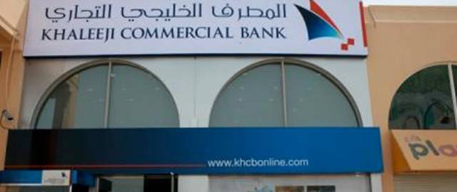 المصرف الخليجي التجاري