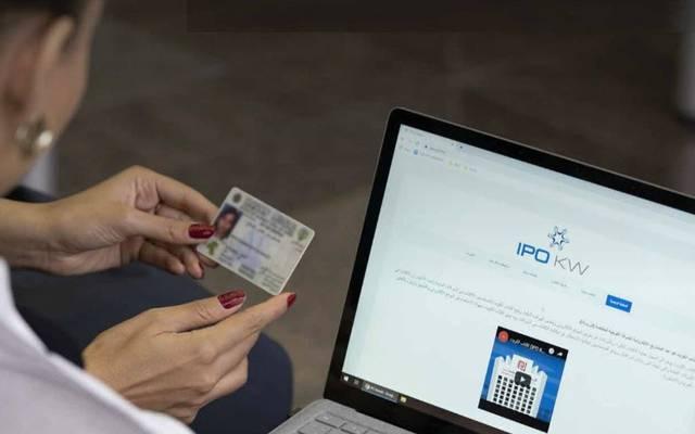 تسجيل بيانات المواطنين المشاركين في الاكتتاب داخل الكويت