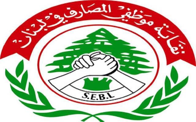 نقابة موظفي المصارف في لبنان