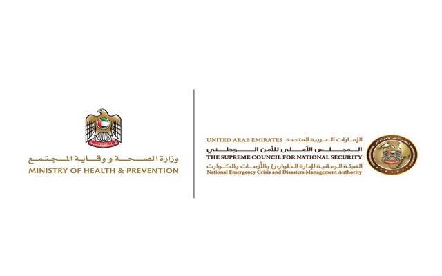 وزارة الصحة ووقاية المجتمع والهيئة الوطنية لإدارة الطوارئ والأزمات والكوارث في الإمارات