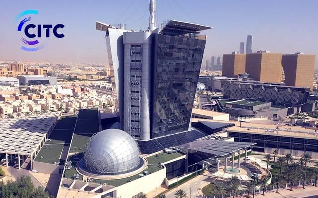 هيئة الاتصالات وتقنية المعلومات بالسعودية