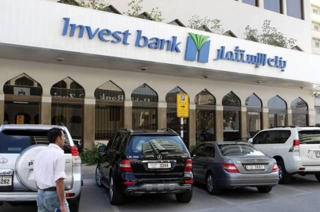 مقر بنك الاستثمار