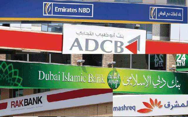 صورة تعبيرية عن قطاع البنوك الإماراتي