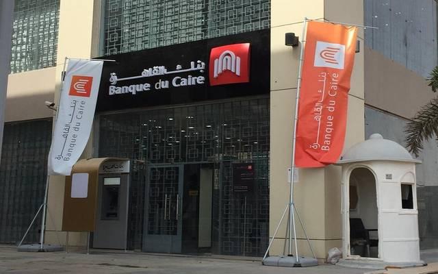 بنك القاهرة - أرشيفية
