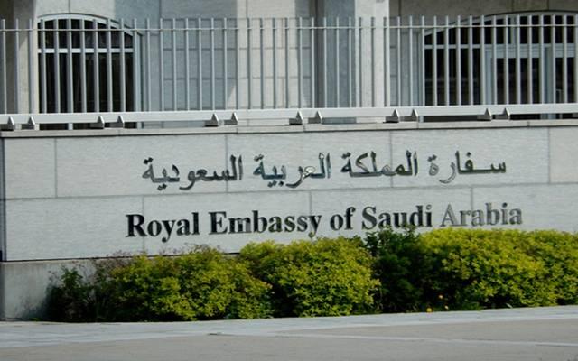 سفارة المملكة العربية السعودية