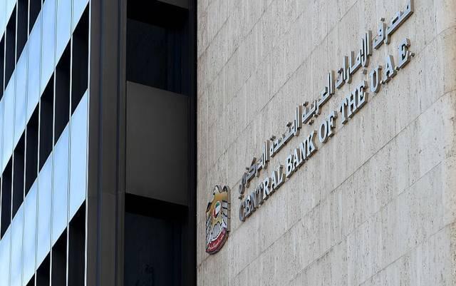 الودائع النقدية ببنوك الإمارات ترتفع إلى مستوى تاريخي