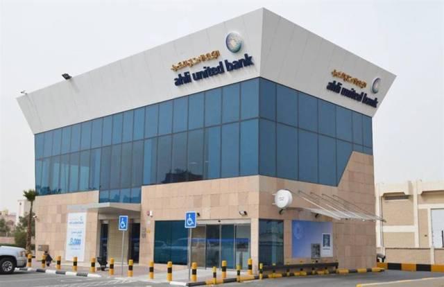 أحد الفروع التابعة للبنك في الكويت