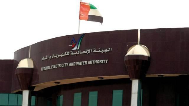 الهيئة الاتحادية للكهرباء والماء الإماراتية