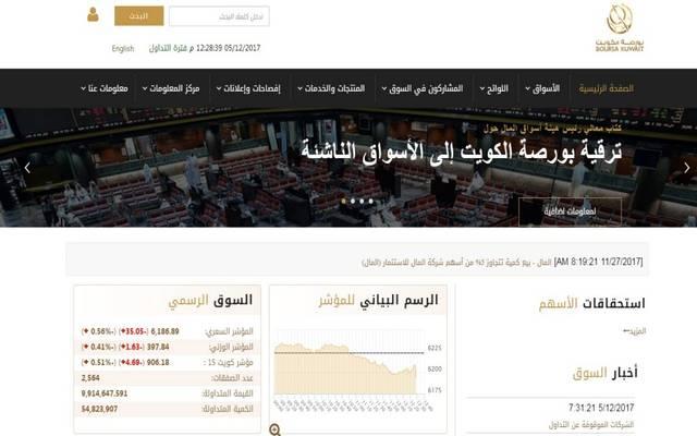 جانب من الموقع الإلكتروني للبورصة الكويتية