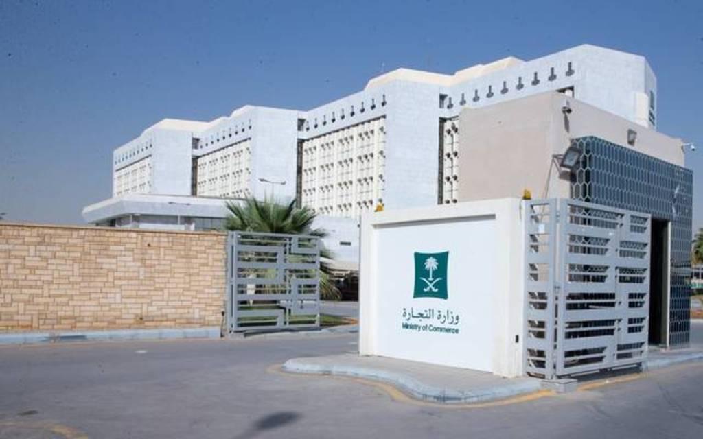 التجارة السعودية: ضبط 1.143 ألف مخالفة للإجراءات الاحترازية خلال أسبوعين
