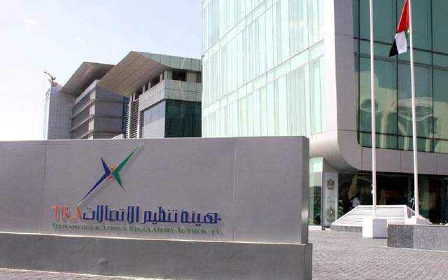 هيئة الاتصالات وتقنية المعلومات بالمملكة العربية السعودية ـ أرشيفية