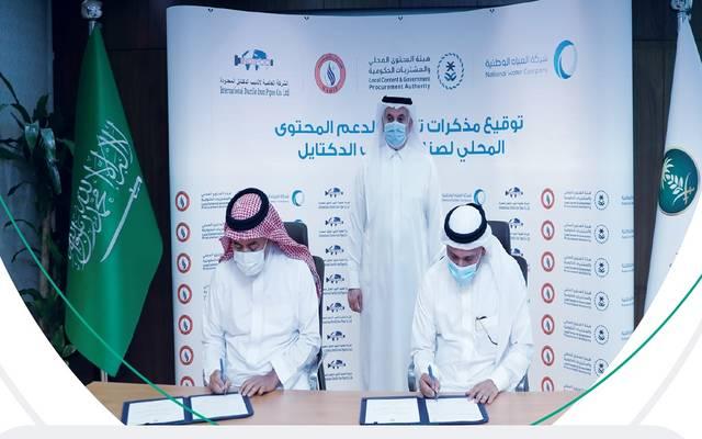 المياه الوطنية السعودية توقع مذكرتي تفاهم لدعم صناعة وإنتاج الأنابيب محلياً