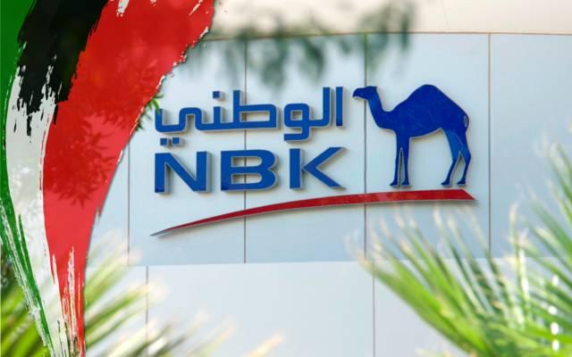 حقق بنك الكويت الوطني أرباح بقيمة 272.4 مليون دينار خلال 9 أشهر