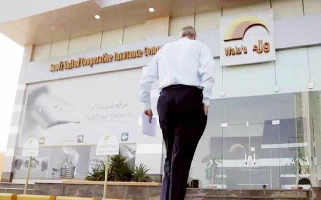 مقر تابع لشركة ولاء للتأمين التعاوني