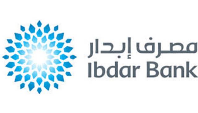 نتيجة بحث الصور عن مصرف إبدار البحرين+معلومات مباشر